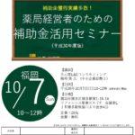 薬局経営者のための補助金活用セミナー(平成30年度版)