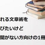売れる文章術を学びたいけど時間がない方向けの1冊