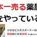 日本一売る薬屋は何をやっているか