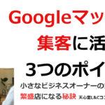 Googleマップを集客に活かす3つのポイント