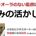 日本一オーラのない監督に学ぶ弱みの活かし方