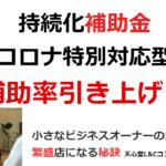 5/22速報!持続化補助金コロナ特別対応型の補助率引き上げ!