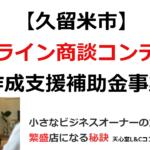 【久留米市】オンライン商談コンテンツ作成支援補助金事業