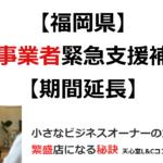 【福岡県】宿泊事業者緊急支援補助金【期間延長】