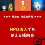 NPO法人でも使える補助金等 2021年2月3日情報