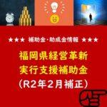 福岡県経営革新 実行支援補助金(R2年2月補正)