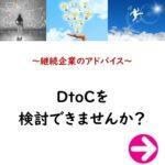 DtoCを検討できませんか?