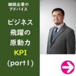 ビジネス飛躍の原動力KPI(part1)