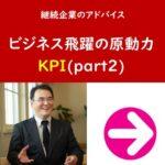 ビジネス飛躍の原動力KPI(part2)