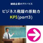 ビジネス飛躍の原動力KPI(part3)